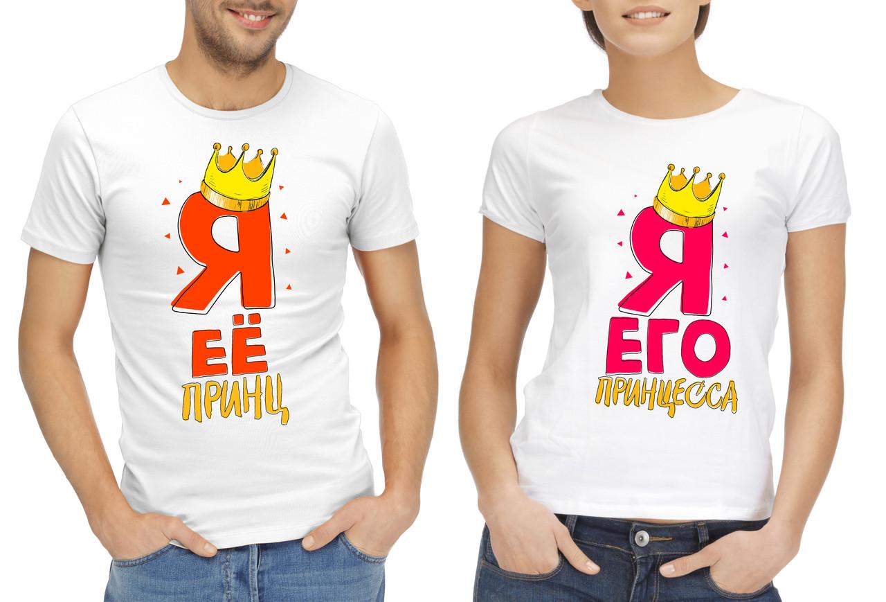"""Парні футболки """"Принц і принцеса"""""""