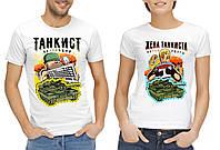 """Парные футболки """"Танкист и жена танкиста"""""""