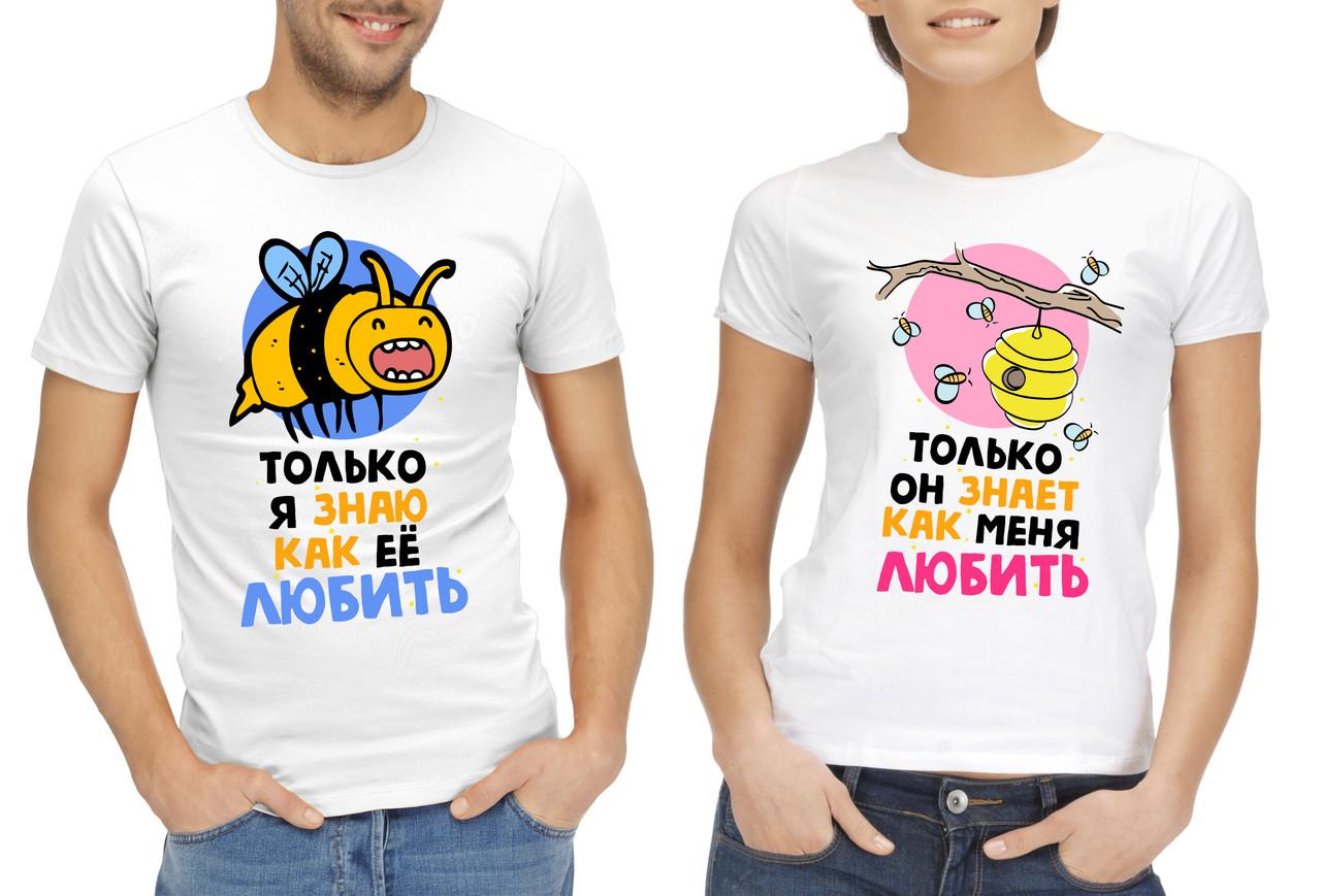 """Парные футболки """"Только я знаю как любить"""""""