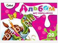 Альбом для рисования Зверята художники - Черепаха(20 лист скоба ,формат А4 ,мягкая боложка, мелованная бумага)