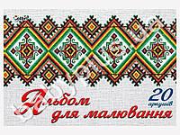 Альбом для рисования Украинская живопись - Вишиванка(20 лист скоба ,формат А4 ,мягкая боложка, мелованная бумага)