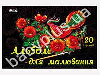 Альбом для рисования Украинская живопись - Петриковская роспись(20 лист скоба ,формат А4 ,мягкая боложка, мелованная бумага)