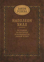 Закон успеха - Наполеон Хилл