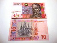 Сувенирные 10 грн. пачка
