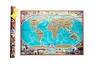 Скретч карта мира My Map Vintage edition (украинский язык) в тубусе