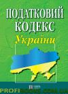 Податковий кодекс України 01.09.2019 року Новий!