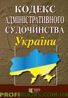 Кодекс Адміністративного судочинства України. Станом на 04.09.2019 р