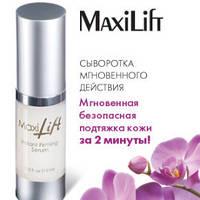 Лифтинг-сыворотка MaxiLift (МаксиЛифт)
