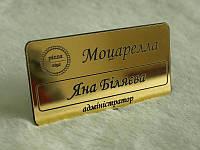 Бейджик пластиковый именной(золото, серебро), 65х25 мм (Крепление: Булавка;  Цвет: Золото браш;)