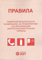 Правила пожарной безопасности в компаниях, на предприятиях и в организациях энергетической отрасли Украины. НАПБ В.01.034-2005/111