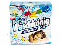 Стиральный порошок бесфосфатный детской одежды Waschkonig Sensitive 2кг Германия