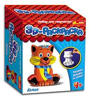 """3D-раскраска """"Котик""""(гипсовая)"""