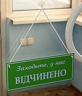 """Табличка """"відчинено-зачинено""""  яблочно-зеленый + белый, фото 1"""
