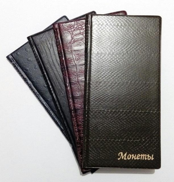Альбом для монет  Нумизмат XXl  150 ячеек