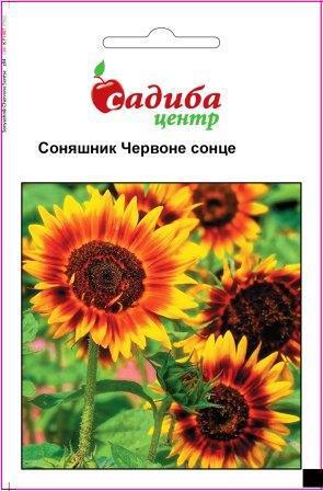 Семена Подсолнечник Красное Солнце 1г СЦ