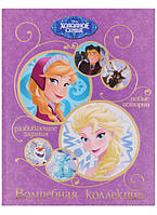 Приход подарочных книг мира Disney от издательства Эгмонт