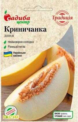 Семена Дыня Криничанка 1г ТМ  Садиба Центр  Традиция