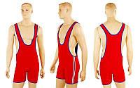 Акция! Трико для борьбы и тяжелой атлетики двухстороннее мужское (красно-синий, размер 46-48)