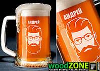 """Пивний кухоль 0.5 з іменним гравіюванням """"Хлопець з бородою"""""""