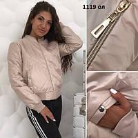 Куртка женская короткая 1119 ол