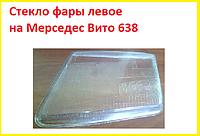 Стекло фары Мерседес Вито 638 левое