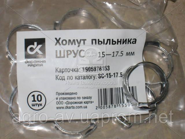 Хомут пыльника ШРУС 15-17.5 мм. <ДК>