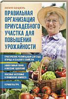 Филипп Бондюэль Правильная организация приусадебного участка для повышения урожайности