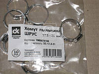 Хомут пыльника ШРУС 17.8-21 мм. <ДК>