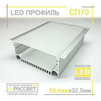 Профиль светодиодный CП70 для светодиодных лент дизайнерский, встраиваемый, фото 1