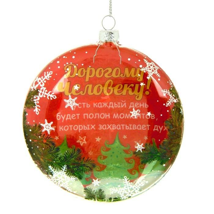 """Игрушка на елку """" Дорогому человеку """" купить новогодний подарок"""