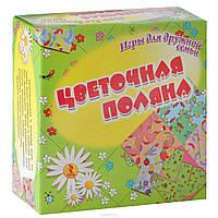"Настольная игра ""Цветочная поляна"""