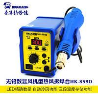 Паяльная станция MECHANIC HK-859D (фен,паяльник ,1 дисплей ,вентелятор в ручке)