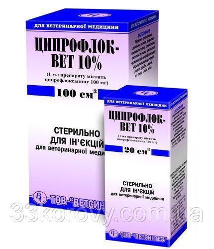 Ципрофлоквет 10% 100 мл антибиотик для крупного рогатого скота, свиней, с/х птицы, собак и кошек.