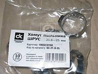Хомут пыльника ШРУС 21.8-25 мм. <ДК>