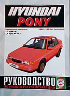 HYUNDAI PONY Модели 1985-1994 гг. выпуска Руководство по ремонту и эксплуатации