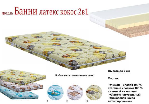 Матрас BUNNY Latex-kokos 2 in 1 / БАННИ Латекс Кокос 2 в 1, фото 2