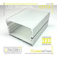 Дизайнерський Led профіль СП73 для світлодіодних стрічок накладної
