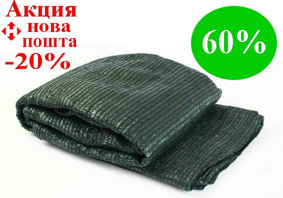 Сетка на метраж - 60% ШИРИНА - 2м сетка зеленая, сетка для затенения теплиц, сетка для огорода