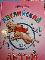 Английский для детей. Валентина Скульте.