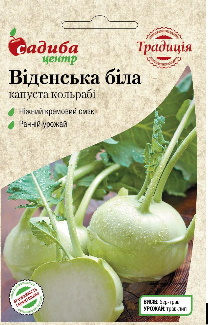 Семена Капуста кольраби Венская белая 0,5г ТМ Садиба Центр Традиция