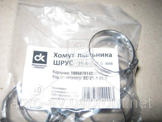 Хомут пыльника ШРУС 25.4-28.6 мм. <ДК>