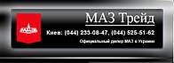 Если Вы хотите выгодно и недорого купить запчасти МАЗ в Украине, тогда Вы сможете это сделать с нашей профессиональной помощью. Сотрудничество с нами всегда надежное и приятное. Если у Вас возникнут трудности во время выбора, то мы поможем Вам подобрать необходимую деталь.