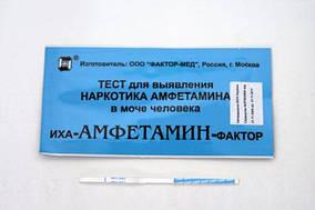 ИХА-АМФЕТАМИН-ФАКТОР - по предоплате