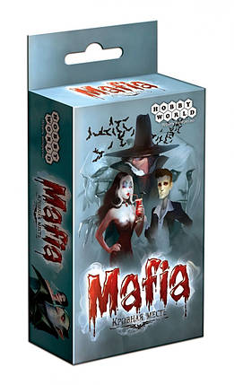Настольная игра Мафия. Кровная месть (компактная), фото 2