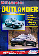 MITSUBISHI OUTLANDER 2002-2006 рр. випуску Пристрій, технічне обслуговування та ремонт