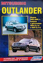 MITSUBISHI OUTLANDER  2002-2006 гг. выпуска  Устройство, техническое обслуживание и ремонт