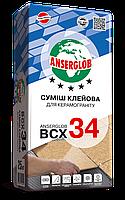 Смесь клеевая ANSERGLOB BCX 34 для керамогранита