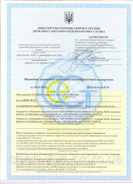 Сертификат качества на шамотную глину