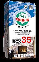 Для каминов и печей Смесь клеевая ANSERGLOB BCX 35