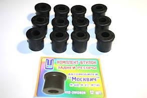 Втулка рессор задних 412 Украина (к-т 12 шт.)